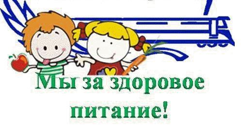 http://mdoy158.ucoz.ru/dokument/pitanie/14553.jpg
